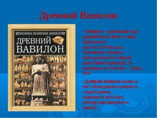 Древний Вавилон Вавилон – крупнейший город древней Месопотамии, столица Вавил