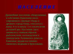 Н А С Е Л Е Н И Е Древнейшие поселения, обнаруженные в собственно Вавилонии о