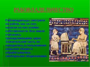 РАБОВЛАДЕЛЬЧЕСТВО Рабовладельцы смотрели на рабов, как на скот, налагая на н