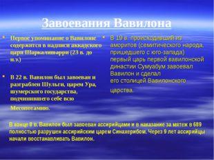 Завоевания Вавилона Первое упоминание о Вавилоне содержится в надписи аккадск
