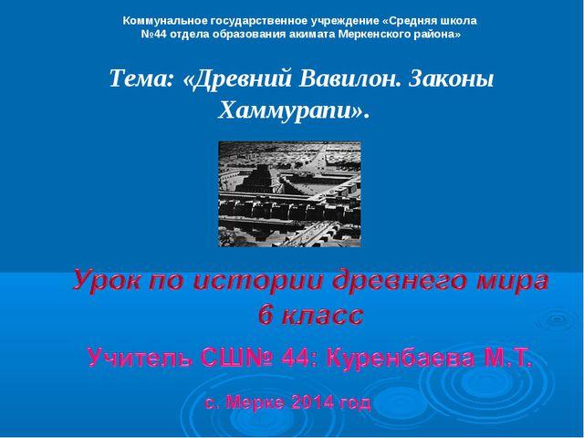 Тема: «Древний Вавилон. Законы Хаммурапи». Коммунальное государственное учре...