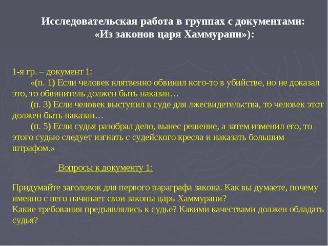 Исследовательская работа в группах с документами: «Из законов царя Хаммурапи»...