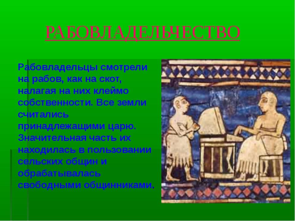 РАБОВЛАДЕЛЬЧЕСТВО Рабовладельцы смотрели на рабов, как на скот, налагая на н...