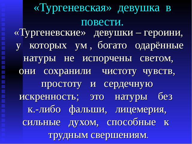 «Тургеневская» девушка в повести. «Тургеневские» девушки – героини, у которых...