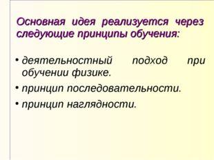 Основная идея реализуется через следующие принципы обучения: деятельностный п