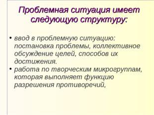Проблемная ситуация имеет следующую структуру: ввод в проблемную ситуацию: по