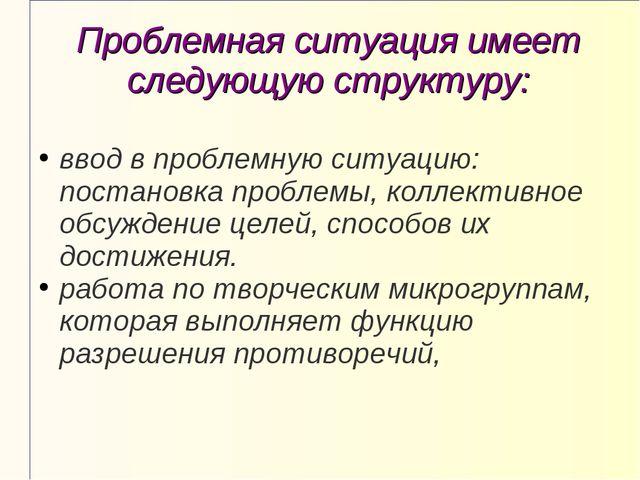 Проблемная ситуация имеет следующую структуру: ввод в проблемную ситуацию: по...