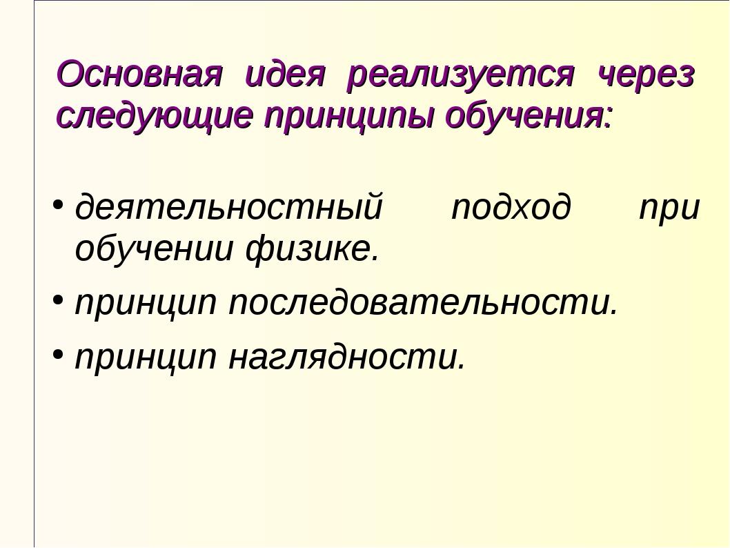 Основная идея реализуется через следующие принципы обучения: деятельностный п...