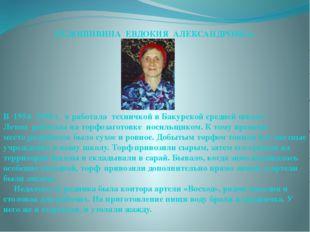 НЕДОШИВИНА ЕВДОКИЯ АЛЕКСАНДРОВНА: В 1954- 1955 г. я работала техничкой в Баку