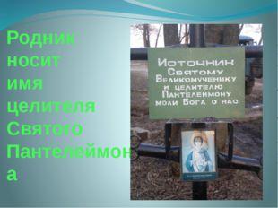 Родник носит имя целителя Святого Пантелеймона
