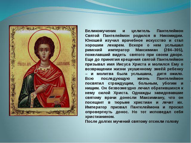 Все молитвы пантелеймону целителю