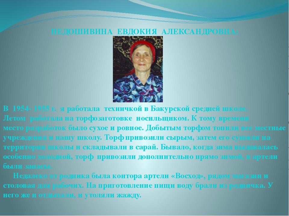 НЕДОШИВИНА ЕВДОКИЯ АЛЕКСАНДРОВНА: В 1954- 1955 г. я работала техничкой в Баку...