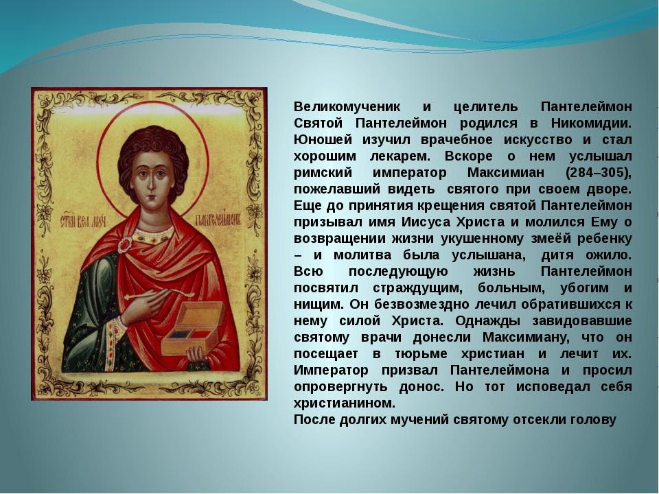 Великомученик и целитель Пантелеймон Святой Пантелеймон родился в Никомидии....