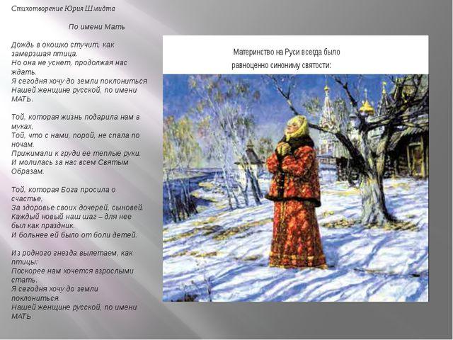 Стихотворение Юрия Шмидта По имени Мать Дождь в окошко стучит, как замерзшая...