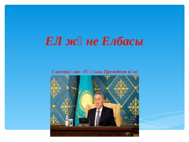 ЕЛ және Елбасы 1 желтоқсан –Тұңғыш Президент күні