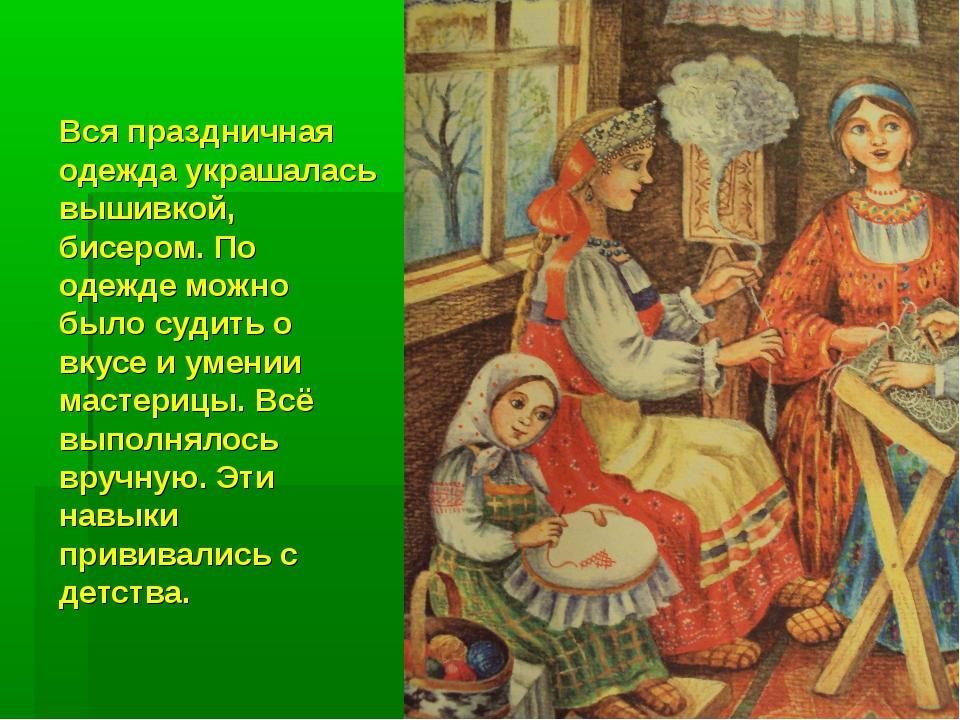 Вся праздничная одежда украшалась вышивкой, бисером. По одежде можно было суд...