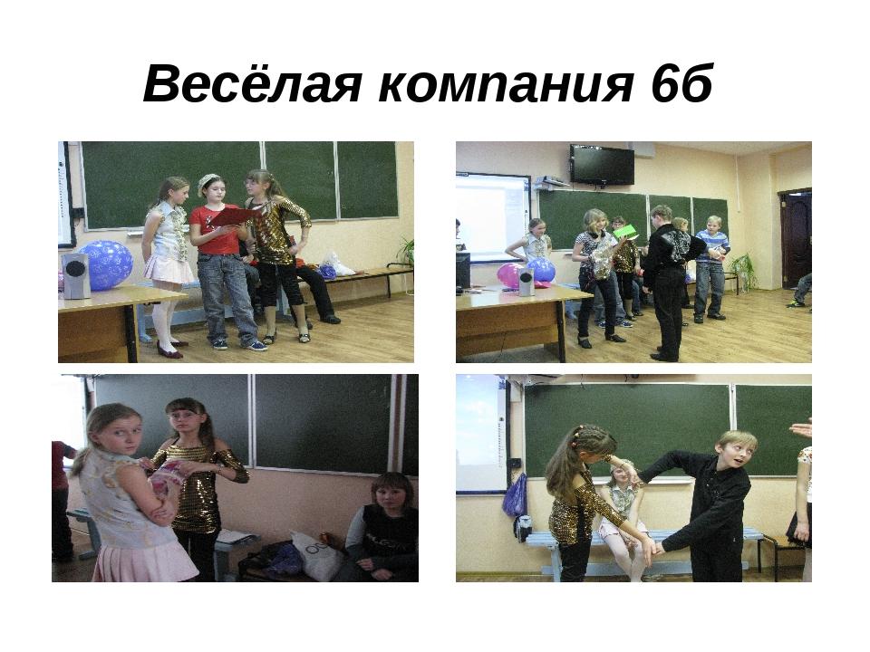 Весёлая компания 6б