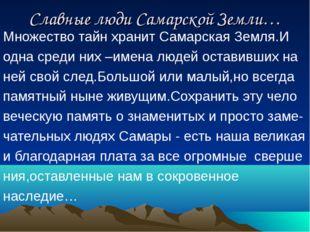 Славные люди Самарской Земли… Множество тайн хранит Самарская Земля.И одна ср