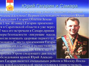 Юрий Гагарин и Самара 12 апреля 1961 года весь мир узнал о великом свершении
