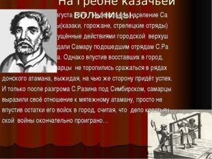На гребне казачьей вольницы.. 15 августа 1670 г недовольное население Са мар