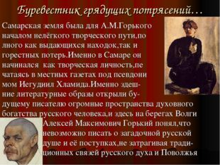 Буревестник грядущих потрясений… Самарская земля была для А.М.Горького начало