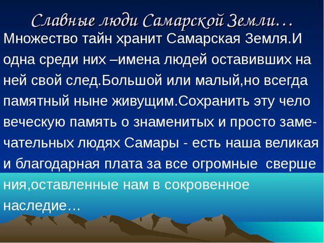Славные люди Самарской Земли… Множество тайн хранит Самарская Земля.И одна ср...