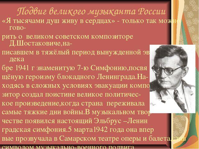Подвиг великого музыканта России «Я тысячами душ живу в сердцах» - только та...
