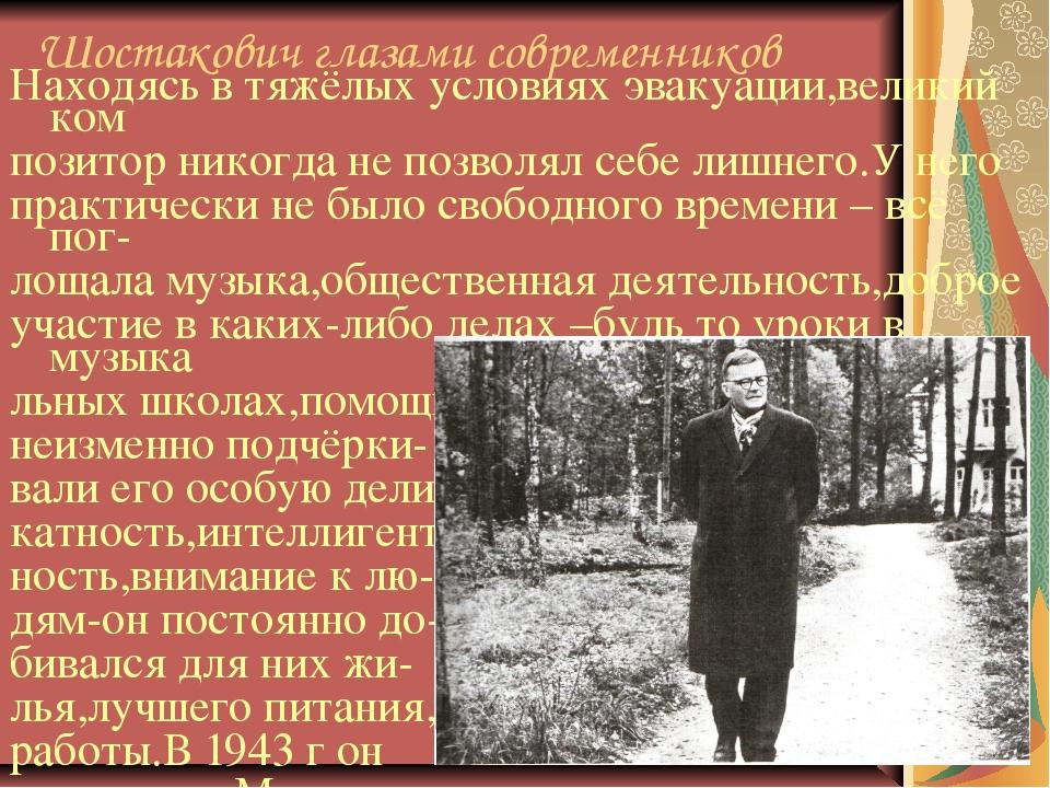 Шостакович глазами современников Находясь в тяжёлых условиях эвакуации,велики...
