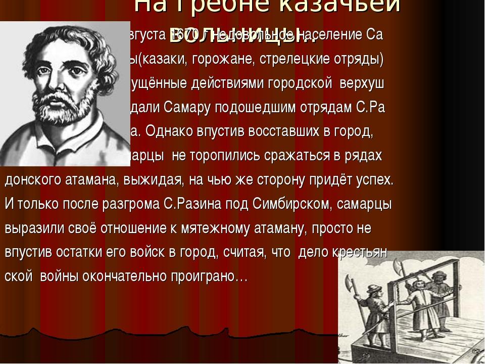 На гребне казачьей вольницы.. 15 августа 1670 г недовольное население Са мар...