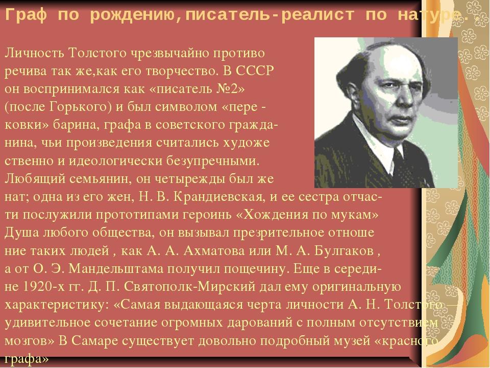 Граф по рождению,писатель-реалист по натуре.. Личность Толстого чрезвычайно п...