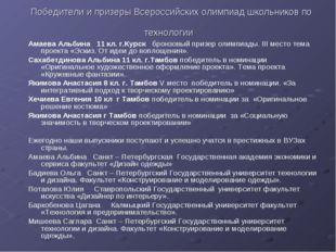 Победители и призеры Всероссийских олимпиад школьников по технологии Амаева А