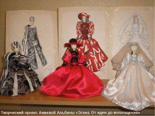 Творческий проект Амаевой Альбины «Эскиз. От идеи до воплощения»