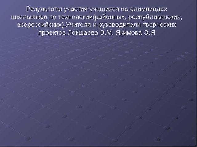 Результаты участия учащихся на олимпиадах школьников по технологии(районных,...