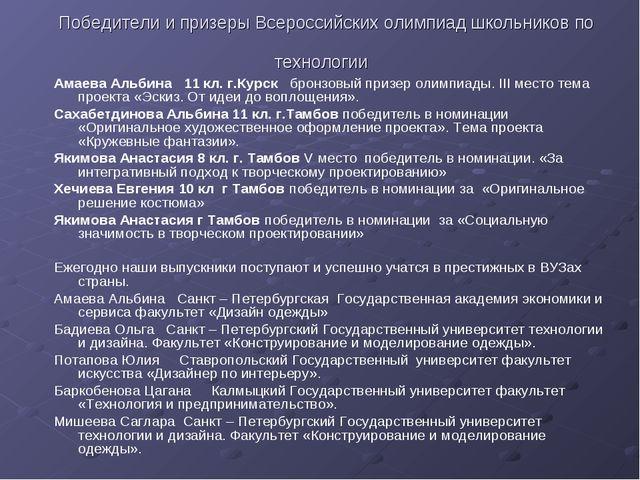 Победители и призеры Всероссийских олимпиад школьников по технологии Амаева А...