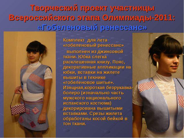 Творческий проект участницы Всероссийского этапа Олимпиады-2011: «Гобеленовый...