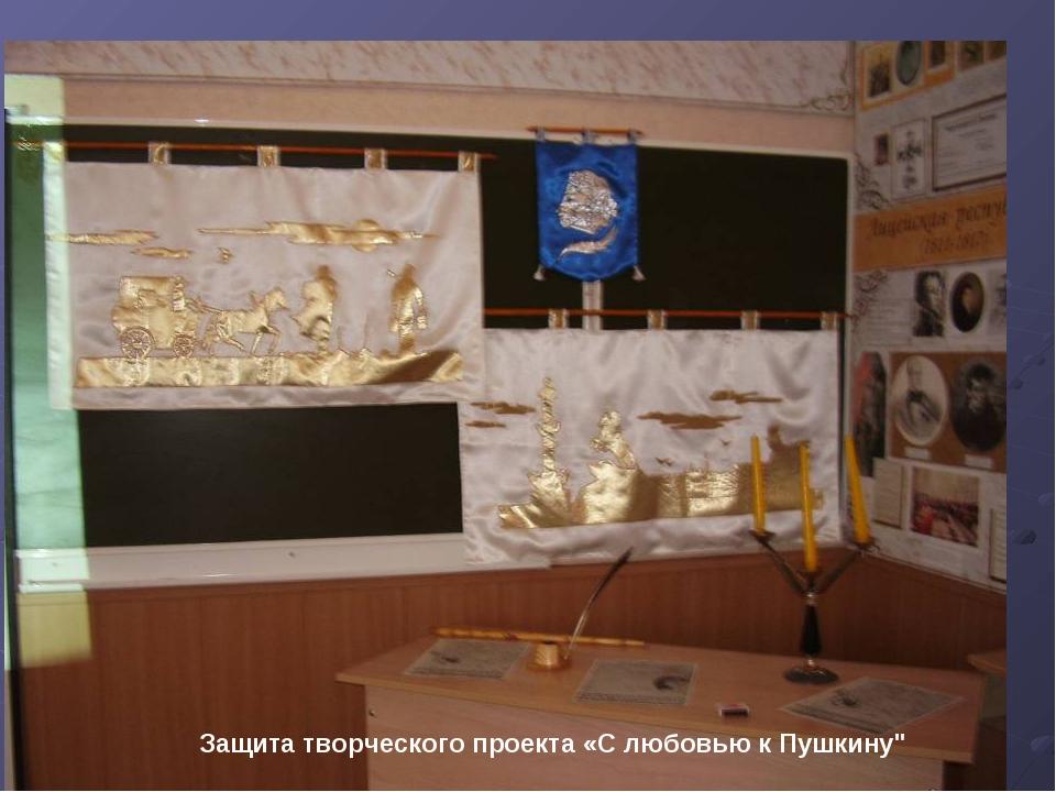 """Защита творческого проекта «С любовью к Пушкину"""""""