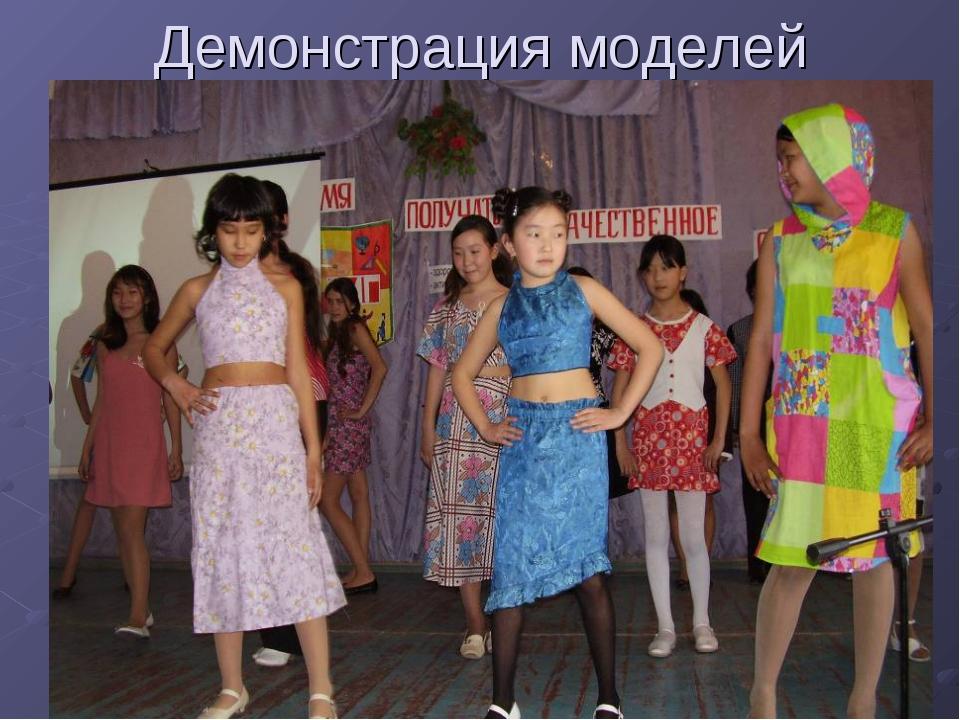 Демонстрация моделей
