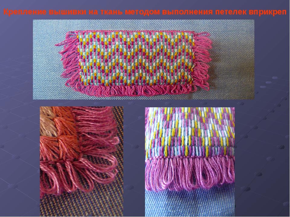 Крепление вышивки на ткань методом выполнения петелек вприкреп