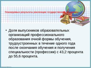 Планируемые результаты реализации государственной программы  Доля выпускнико