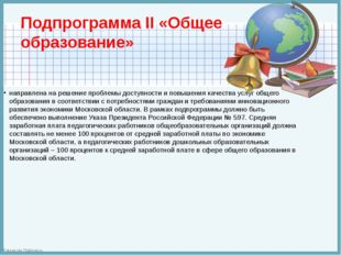 Подпрограмма II «Общее образование» направлена на решение проблемы доступност