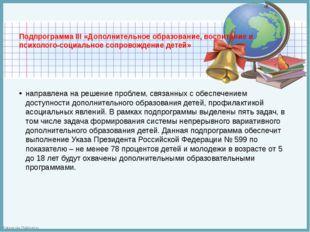 Подпрограмма III «Дополнительное образование, воспитание и психолого-социальн