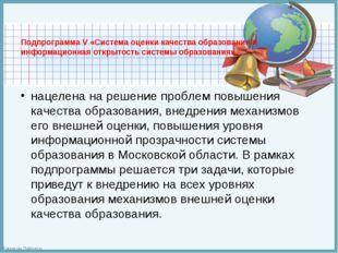 Подпрограмма V «Система оценки качества образования и информационная открытос