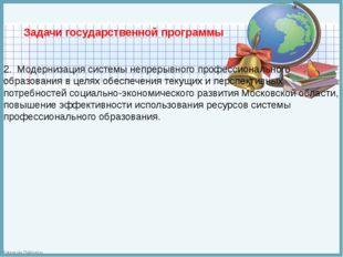 Задачи государственной программы  2. Модернизация системы непрерывного проф
