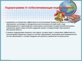 Подпрограмма VI «Обеспечивающая подпрограмма» направлена на повышение эффекти