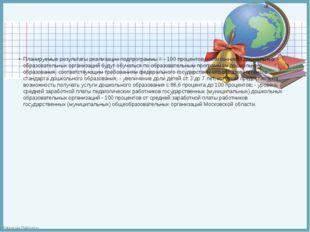 Планируемые результаты реализации подпрограммы I: - 100 процентов воспитанни