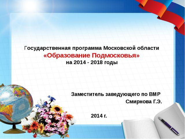 Государственная программа Московской области «Образование Подмосковья» на 201...