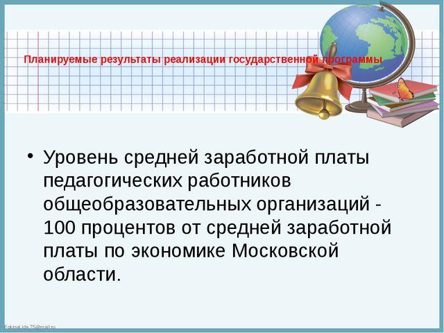 Планируемые результаты реализации государственной программы  Уровень средней...