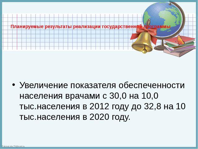 Планируемые результаты реализации государственной программы  Увеличение пока...