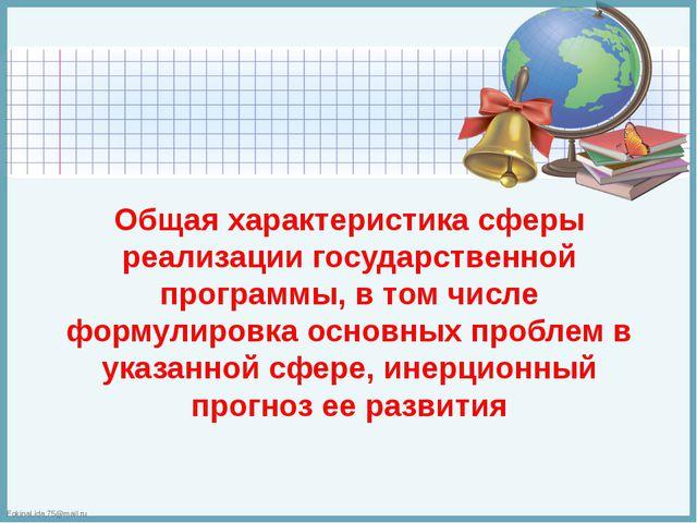 Общая характеристика сферы реализации государственной программы, в том числе...