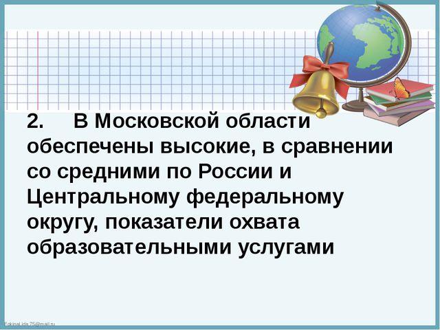 2. В Московской области обеспечены высокие, в сравнении со средними по Росси...
